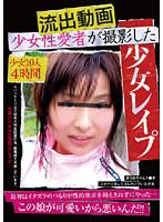 (vkvl00001)[VKVL-001] 流出動画 少女性愛者が撮影した少女レイプ ダウンロード
