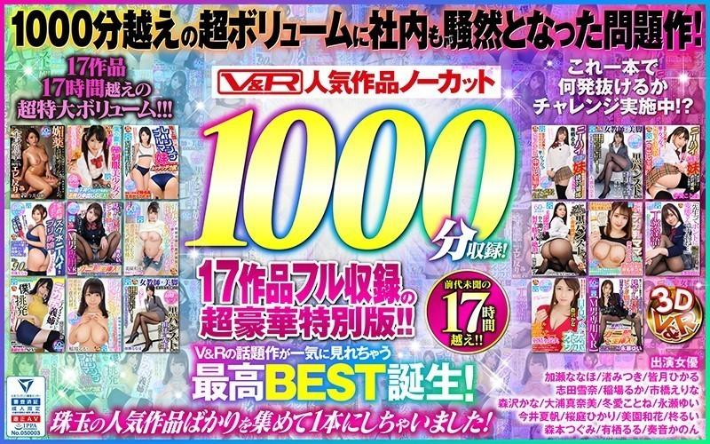 【VR】V&R 人気作品ノーカット1000分収録!17作品フル収録の超豪華特別版!! パッケージ画像