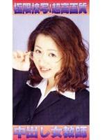 (vmp005)[VMP-005] 中出し女教師 みほ23歳 ダウンロード
