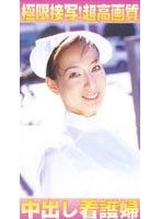 (vmp014)[VMP-014] 中出し看護婦 美知子23歳 ダウンロード
