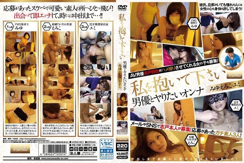 コスプレの人妻のH無料熟女動画像。私を抱いて下さい 男優とヤりたいオンナ みゆ・えみこ・エミ