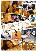 私を抱いて下さい 男優とヤりたいオンナ みゆ・えみこ・エミ ダウンロード