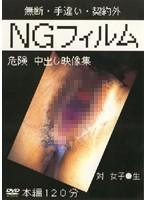 NGフィルム 危険 中出し映像集 ダウンロード