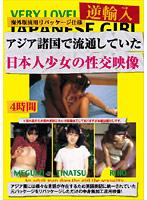 アジア諸国で流通していた日本人少女の性交映像 ダウンロード