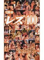 レズ ベスト100 selection