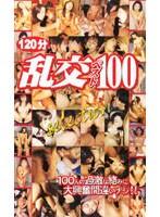 乱交 ベスト100 selection ダウンロード