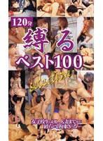 縛る ベスト100 selection ダウンロード