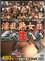 (vqax001)[VQAX-001] 淫乱熟女 巨人生ハメ ダウンロード