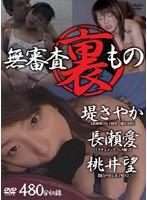 (vqgx001)[VQGX-001] 無審査裏もの 堤さやか 長瀬愛 桃井望 ダウンロード