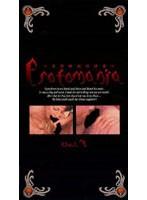 Erotomania〜異常性欲保持者〜VOL.1 ダウンロード