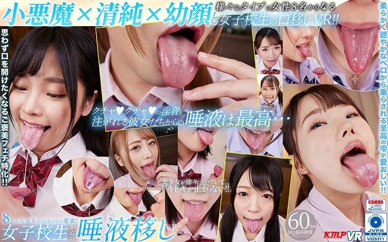 【VR】8名の美少女から注がれる愛液!!女子校生からの唾液移しVR パッケージ画像