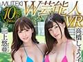 【VR】MUTEKI 10周年記念Special W芸能人VR 芸能人とドリーム逆3P体験 画像12