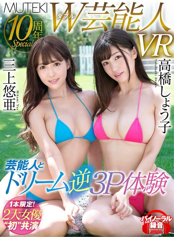 【VR】MUTEKI 10周年記念Special W芸能人VR 芸能人とドリーム逆3P体験-12