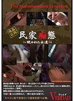 民家痴態 Vol.1 〜覗かれた女達〜 ダウンロード