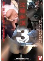 (vspd010)[VSPD-010] 浣腸痴漢 3 ダウンロード