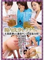 腸内洗浄レクチャー 大量排泄した激臭ウンコを羞恥分析! ダウンロード