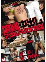 (vspd028)[VSPD-028] 浣腸中出しアナルFUCK強盗 桜庭彩×早崎れおん ダウンロード