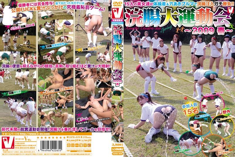 【無料エロ動画】浣腸大運動会 ~2009春~