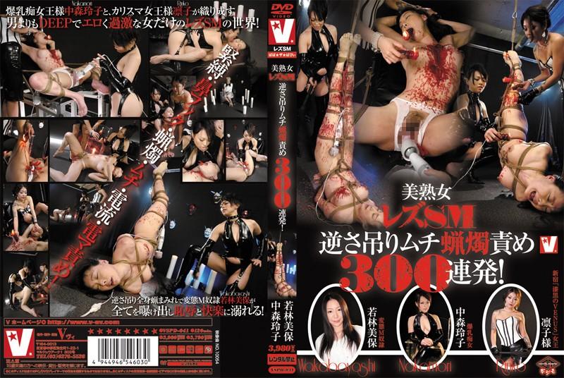 爆乳の熟女、中森玲子出演の縛り無料動画像。美熟女レズSM逆さ吊りムチ蝋燭責め300連発!