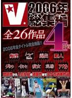 V 2006年総集編 ダウンロード