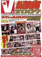 V総集編2007 スペシャル8時間 5月〜8月 ダウンロード