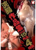 浣腸作品集2008 15作品4時間 ダウンロード