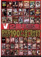 V2周年記念 DVDカタログ190タイトル全て見せます
