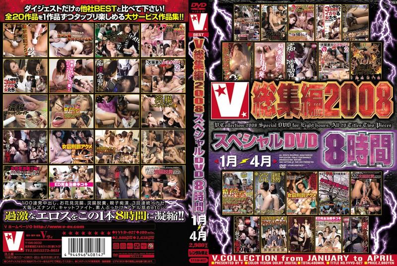 V総集編2008 スペシャル8時間 1月~4月