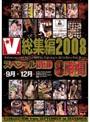 V総集編2008 スペシャル8時間 9月〜12月