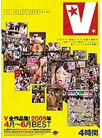 (vvvd00049)[VVVD-049] V全作品集!2009年4月〜6月BEST ダウンロード