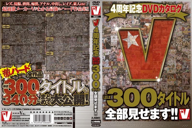 V4周年記念DVDカタログ ほぼ300タイトル全部見せます!!