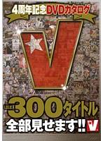 V4周年記念DVDカタログ ほぼ300タイトル全部見せます!! ダウンロード
