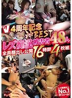 (vvvd00062)[VVVD-062] V4周年記念神BESTレズ痴漢被害者48人全員顔出し公開16時間 ダウンロード