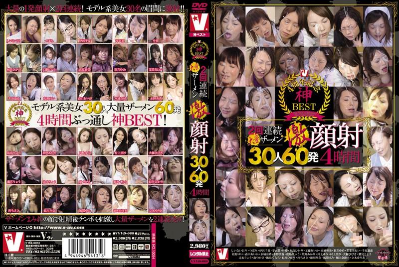 【独占】4周年記念神BEST 2回連続大量ザーメン激顔射30人60発4時間