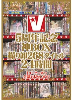 (vvvd00071)[VVVD-071] V5周年記念神BOX 撮り卸268タイトル24時間 1コーナーずつ全部お見せします! ダウンロード