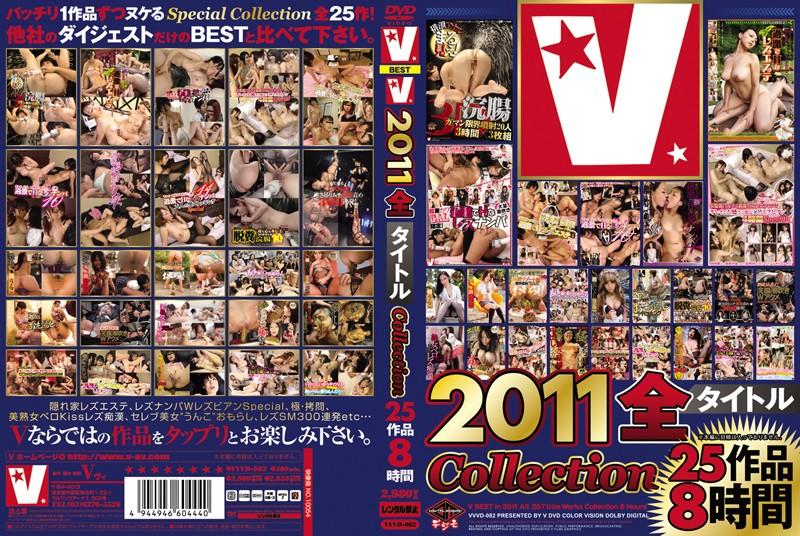 V 2011全タイトルCollection 25作品8時間