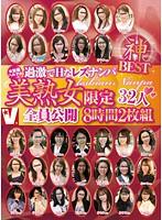 (vvvd00083)[VVVD-083] 女監督ハルナの過激でHなレズナンパ神BEST 美熟女限定32人全員公開8時間 ダウンロード