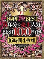 (vvvd00084)[VVVD-084] V6周年神BEST 6年分の売上人気BEST100タイトル16時間 ダウンロード