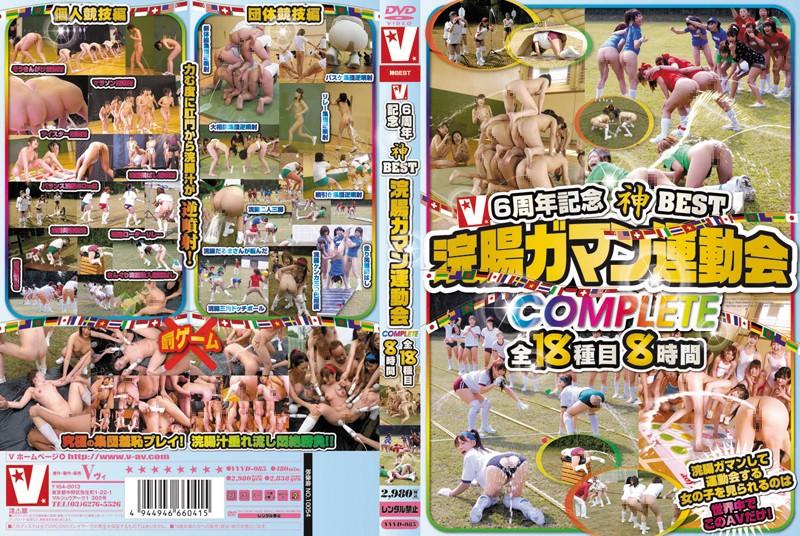 【無料エロ動画】V6周年記念 神BEST 浣腸ガマン運動会COMPLETE全18種目8時間