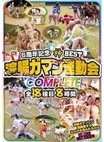 V6周年記念 神BEST 浣腸ガマン運動会COMPLETE全18種目8時間 ダウンロード