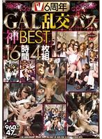 V6周年 GAL乱交バス神BEST 16時間 ダウンロード