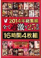 (vvvd00128)[VVVD-128] V 2014年総集編 全て過激な25作品 16時間 ダウンロード