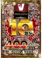 V10周年記念作品 10年分 400タイトル 8時間 ダウンロード