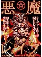 (vxbl001)[VXBL-001] 悪魔レイプ ダウンロード