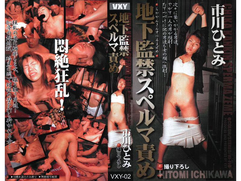 (vxy002)[VXY-002] 地下監禁スペルマ責め 市川ひとみ ダウンロード