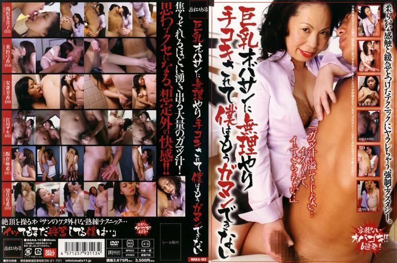 巨乳の熟女、湯沢多喜子出演のキス無料動画像。巨乳オバサンに無理やり手コキされて僕はもうガマンできない