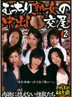 (waka106)[WAKA-106] むっちり熟女の中出し交尾 2 ダウンロード