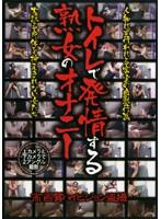 (waka107)[WAKA-107] トイレで発情する熟女のオナニー ダウンロード