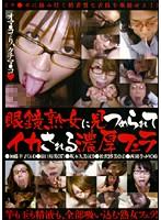 (waka108)[WAKA-108] 眼鏡熟女に見つめられてイカされる濃厚フェラ ダウンロード