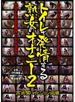 (waka110)[WAKA-110] トイレで発情する熟女のオナニー 2 ダウンロード